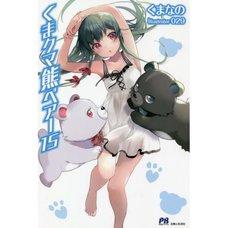 Kuma Kuma Kuma Bear Vol. 15 (Light Novel)