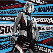 Goshouwa Kudasai Ware no Na wo! | Tokusatsu Drama Ultraman Z Opening Theme CD
