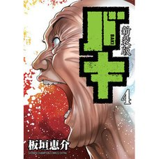 BAKI Renewal Edition Vol. 4