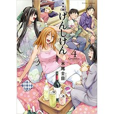 Genshiken New Edition Vol. 4