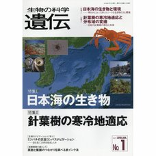 Seibutsu no Kagaku Iden 2018 No. 1