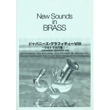 New Sounds in Brass Japanese Graffiti VIII: Ultra Daikoshin