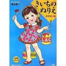 Kiichi's Coloring Book: Helpers