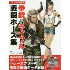 The Pistol and Rifle Battle Pose Collection for Manga
