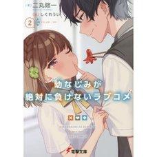 The Romcom Where The Childhood Friend Won't Lose! Vol. 2 (Light Novel)