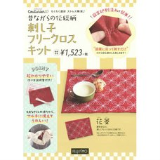 Traditional Sashiko from the Old Days - Sashiko Cloth Kit with Printed Guidelines