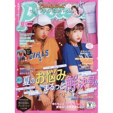 Popteen September 2017