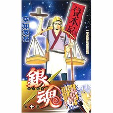 Gintama Vol. 10