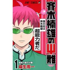 The Disastrous Life of Saiki K. Vol. 1