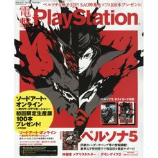 Dengeki PlayStation October 2016, Week 2