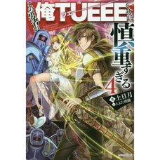 Cautious Hero: The Hero is Overpowered but Overly Cautious Vol. 4 (Light Novel)