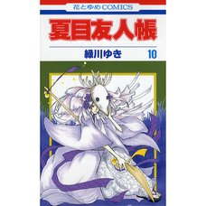 Natsume's Book of Friends Vol. 10