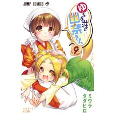 Yuuna and the Haunted Hot Springs Vol. 9