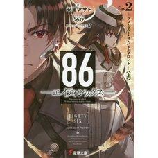 86 -Eighty Six- Vol. 2 (Light Novel)