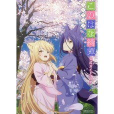 TV Anime Konohana Kitan Official Guide Book