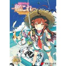 Kantai Collection - KanColle- Dengeki Comic Anthology: Sasebo Naval District Edition Vol. 14