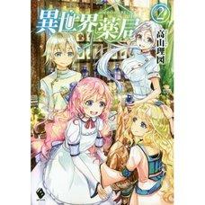 Isekai Yakkyoku Vol. 2 (Light Novel)