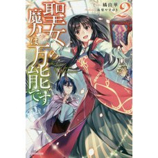 The Saint's Magic Power Is Omnipotent Vol. 2 (Light Novel)
