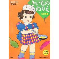 Kiichi's Coloring Book: Mealtime