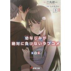 The Romcom Where The Childhood Friend Won't Lose! Vol. 3 (Light Novel)