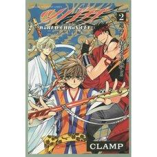 Tsubasa: World Chronicle: Nirai Kanai-hen Vol. 2