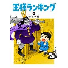 King Ranking Vol. 8
