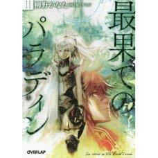 The Faraway Paladin Vol. 2 (Light Novel)