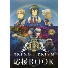 King of Prism by PrettyRhythm Cheer Book