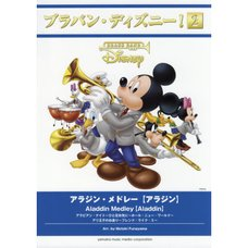 Brass Band Disney! Aladdin Medley Vol. 2