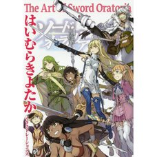 Kiyotaka Haimura Illustrations: The Art of Sword Oratoria