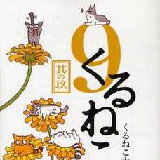 Kuruneko Vol.9