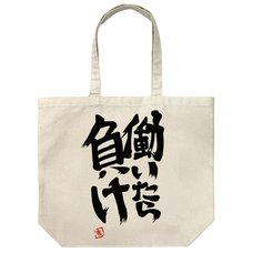 The Idolm@ster Cinderella Girls Anzu Futaba You Lose If You Work Natural Large Tote Bag