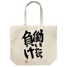 The Idolm@ster Cinderella Girls Anzu Futaba You Lose If You Work Natural Large Tote Bag