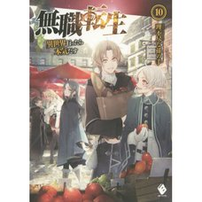 Mushoku Tensei: Isekai Ittara Honki Dasu Vol. 10 (Light Novel)