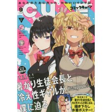 Monthly Comic Cune September 2020