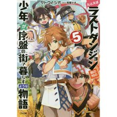 Suppose a Kid From the Last Dungeon Boonies Moved to a Starter Town Vol. 5 (Light Novel)