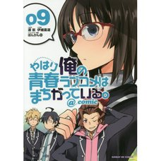 My Teen Romantic Comedy SNAFU @comic Vol. 9