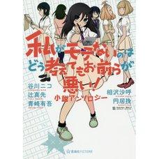 WataMote: No Matter How I Look at It It's You Guys' Fault I'm Not Popular! Novel Anthology (Light Novel)