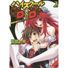 High School DxD Vol. 2 (Light Novel)