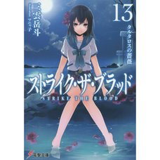 Strike the Blood Vol. 13 (Light Novel)