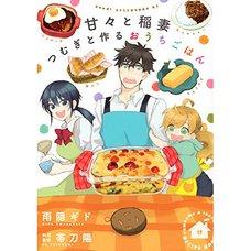 Sweetness and Lightning Tsumugi to Tsukuru Ouchi Gohan