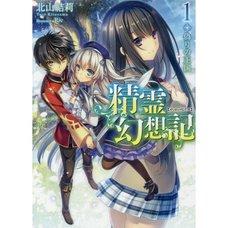 Seirei Gensouki: Spirit Chronicles Vol. 1 (Light Novel)