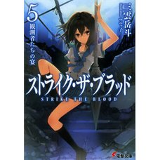 Strike the Blood Vol. 5 (Light Novel)