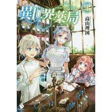 Isekai Yakkyoku Vol. 1 (Light Novel)