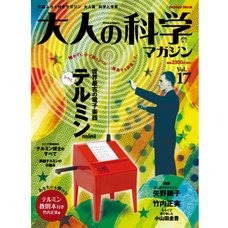Otona no Kagaku Magazine Vol. 17 w/ Bonus Theremin Mini