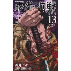 Jujutsu Kaisen Vol. 13