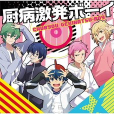 Chubyou Gekihatsu Boy Opening Theme CD