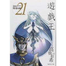 Yu-Gi-Oh! Vol. 21