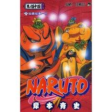 Naruto Vol. 44
