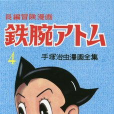 Astro Boy Mighty Atom Long Adventure Manga 1958-60 Vol.4